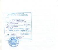 Апостиль на документы в Харькове, Луганской и Донецкой областях