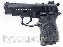 Стартовий пістолет STALKER 2914-S (Matte Black)