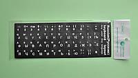 Наклейки на клавиатуру - русско-английская раскладка, черные