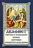 Акафист святому и праведному Иосифу, обручнику Пресвятыя Девы Марии
