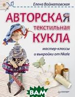 Войнатовская Елена Авторская текстильная кукла. Мастер-классы.и выкройки от Nkale