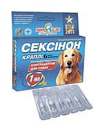 Сексинон Капли (контрацептив) для собак №6
