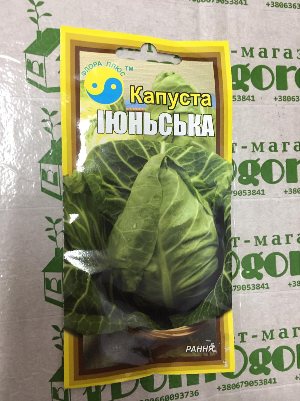 """Капуста Июньская ТМ """"Флора Плюс"""" 1 г"""