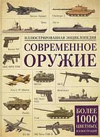 Современное оружие  Иллюстрированная энциклопедия
