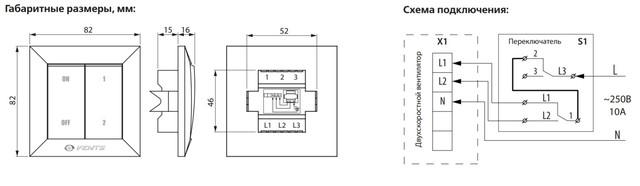 Размеры переключателя скоростей Вентс П2-10