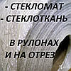 Стекломат эмульсионный плотность 300, 450, 600