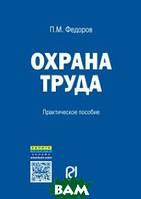 П. М. Федоров Охрана труда. Практическое руководство