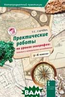 Сыч ва Г.С. Практичекие работы на уроках географии: полевые и камеральные исследования