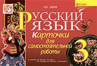 Русский язык. Карточки для самостоятельной работы : 3 класс(Богдан)