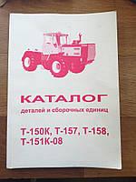Каталог трактора Т-150К