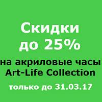 Весенние скидки до 25% на акриловые часы Art-Life Collection