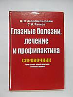 Ферфильфайн И.Л., Рыков С.А. Глазные болезни, лечение и профилактика.