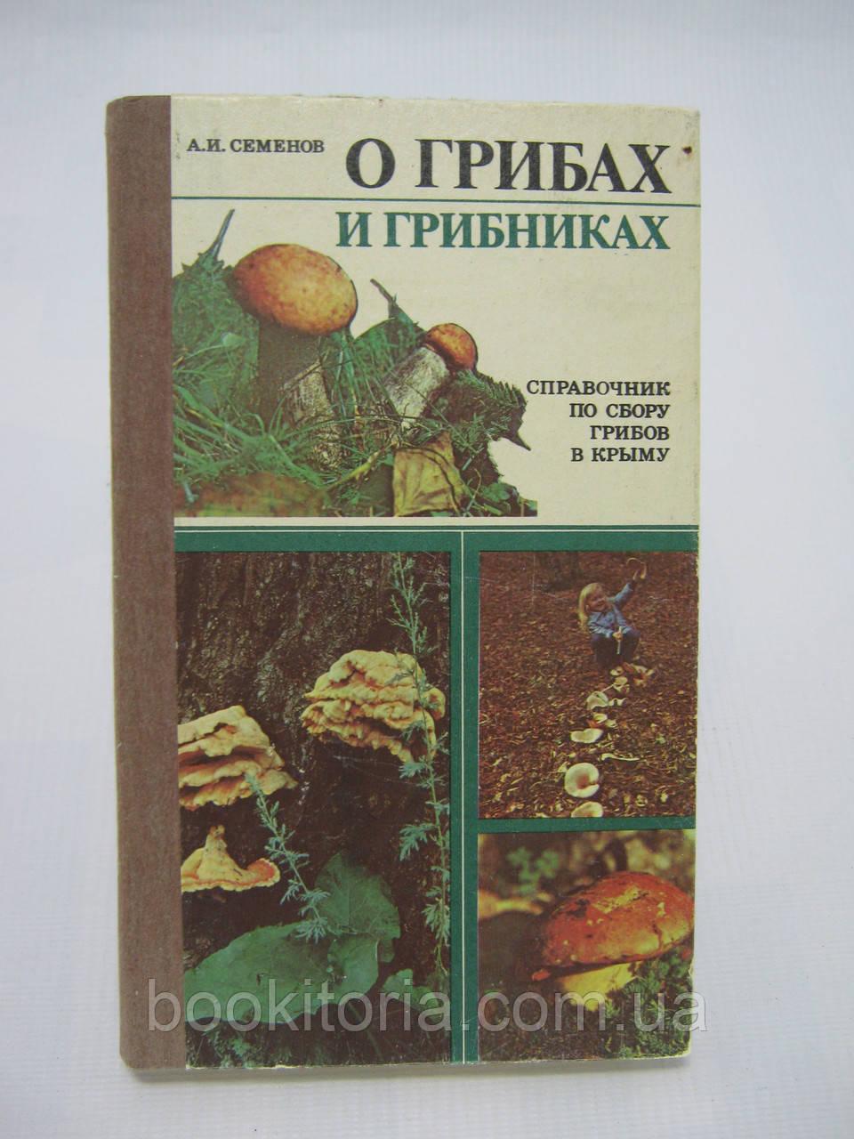 Семенов А.И. О грибах и грибниках (б/у).