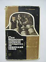 Жилин П.А. Как фашистская Германия готовила нападение на Советский Союз. Расчеты и просчеты (б/у)., фото 1