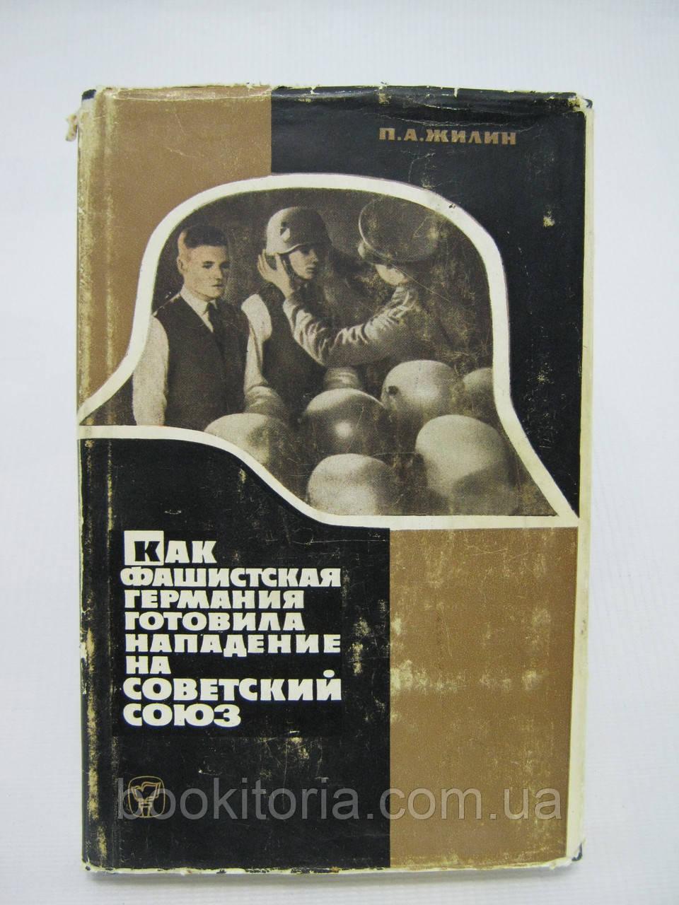 Жилин П.А. Как фашистская Германия готовила нападение на Советский Союз. Расчеты и просчеты (б/у).