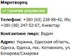 Магазин Миротворец - официально зарегистрированный ФЛП.