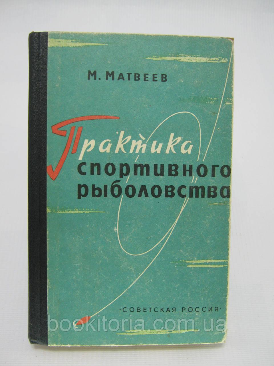 Матвеев М. Практика спортивного рыболовства (б/у).
