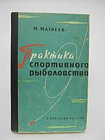 Матвеев М. Практика спортивного рыболовства (б/у)., фото 1