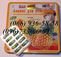 """Жиросжигатель для Спортсменов """" Ананас """" 30 Капсулы для Похудения"""
