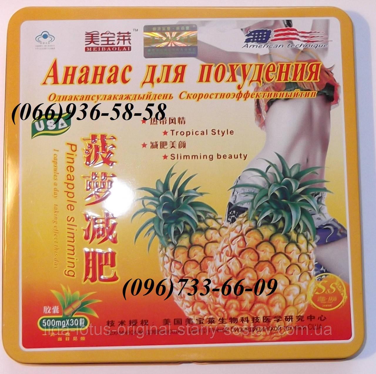 Himalayan Lotus таблетки для похудения