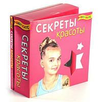 Набор для детского творчества Секреты красоты