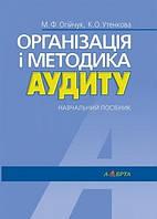 Огійчук М.Ф. Організація і методика аудиту. Навчальний посібник