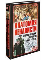 Анатомия ненависти. Русско-польские конфликты в 18-20 веках. Тарас А.