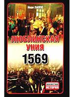 Люблинская уния 1569. Лаппо И.