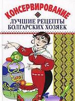Консервирование. Лучшие рецепты болгарских хозяек