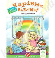 Чарівне віконце Ти закінчив 2 клас. М.С. Старовєрова Вид-во: Весна