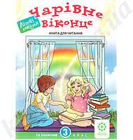 Чарівне віконце Ти закінчив 3 клас. М.С. Старовєрова Вид-во: Весна