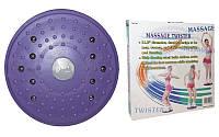 Диск здоровья массажный d-25см  Twister (пластик, толщина-2,5см)*