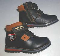 Демисезонные ботинки для мальчиков, р. 26 - 30
