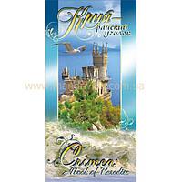 Книга Фото гид Крым - Райский уголок