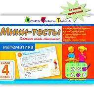Мини-тесты Математика Скоро 4 класс Авт: Муренец О. Изд-во: АРТ