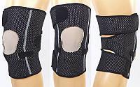 Наколенник-ортез колен. сустава открывающ. с открытой коленной чашечкой (1шт)