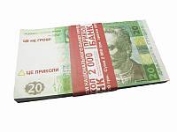 Сувенирные 20 гривен (Сувенирные деньги)