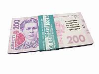Сувенирные 200 гривен (Сувенирные деньги)