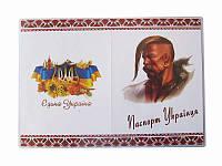 Обложка на паспорт Паспорт украинца (винил) (Обложки на паспорт)