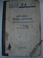 Сортамент черных металлов. Прокат и калиброванная сталь. 1963 год