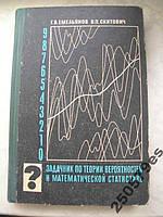 Г.Емельянов Задачник по теории вероятностей и математической статистике