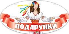 """Интернет-магазин """"Подарунки"""""""