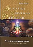 Золотые ключики Джйотиш. Книга 2. Бони М.