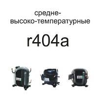 Компрессоры Embraco Aspera средне-высоко-температурные  r 404a