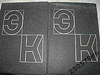 Энциклопедия кибернетики в 2-х томах