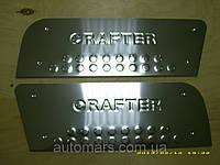 Тюнинг порогов VW Crafter (Carmos, сталь, 2шт.)