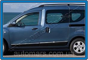 Молдинг дверной (нерж.) Renault Dokker