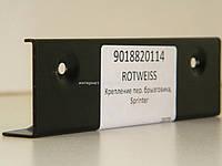 Крепление переднего брызговика на Мерседес Спринтер 208-416 1995-2006 ROTWEISS (Турция) RWS9018820114