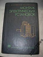 Б.Соколов Монтаж электрических установок