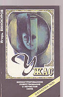 Игорь Винокуров Ужас.Иллюстрированное повествование о нечистой силе